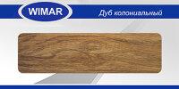 Плинтус ПВХ Wimar дуб колониальный 58х2500мм