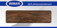 Плинтус ПВХ Wimar дуб ретушированный 58х2500мм
