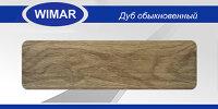 Плинтус ПВХ Wimar дуб обыкновенный 58х2500мм