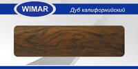 Плинтус ПВХ Wimar дуб калифорнийский 58х2500мм