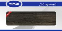 Плинтус ПВХ Wimar дуб черненый 58х2500мм