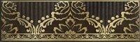 Керамический бордюр Lasselsberger КАТАР коричневый 7.5х25см (1502-0576)