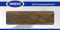 Плинтус ПВХ Wimar дуб викторианский 58х2500мм